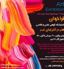 نمایشگاه گروهی عکس و نقاشی
