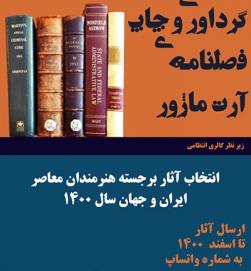 گردآوری و چاپ فصلنامه آرت ماژور
